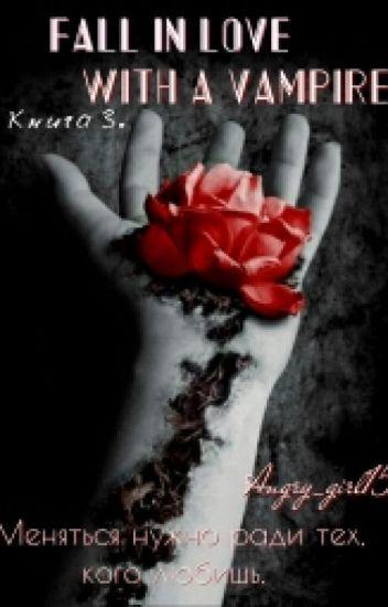 Влюбиться в вампира. Четыре элемента любви (3)