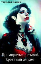 Примирившаяся с тьмой: Кровавый Амулет by persifonka