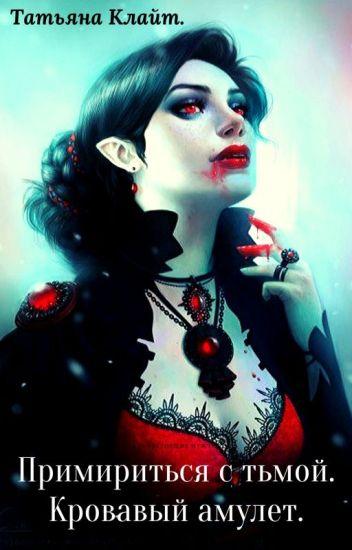 Примирившаяся с тьмой: Кровавый Амулет