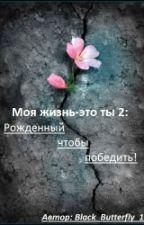 Моя жизнь-это ты 2 by Black_Butterfly_100
