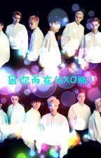 因你而在(EXO版) by lovekaitao