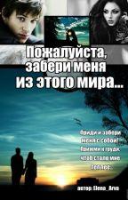 Пожалуйста, забери меня из этого мира...  by Elena_Arva