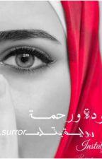 مــــودة ورحمــــــة by rewayat_surror