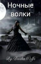 Ночные волки by DashaWolfs