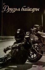 Друзья байкеры (Редактируется)  by hlopkova