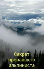 Секрет пропавшего альпиниста by Masha070400