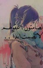 *صفعت.صديق* by NoOor_22
