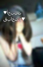 ♥أحببت قباحتي♥ by NoOor_22