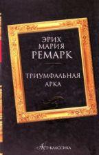 "Эрих Мария Ремарк ""Триумфальная арка"" by caplinauliana"