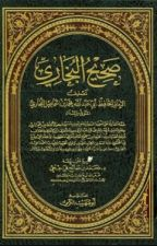 сахих аль-Бухари by Bike99
