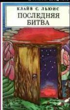 Хроники Нарнии:Последняя битва. by OlesyaGirl