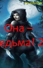 Она - Ведьма!(книга 2) by Anastasiya_Kern1