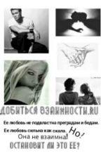 Добиться взаимности.ru by Malinka1400