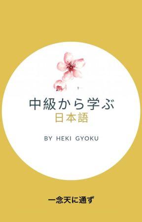 中級から学ぶー読解 by hekigyoku