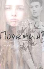 Почему я?   Why me ? (Mband) <РЕДАКЦИЯ> by dekska