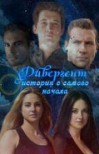 Дивергент.История с самого начала.(Divergent. The story from the beginning) by imanya13