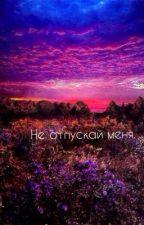 Не отпускай меня. by anastasia_kr