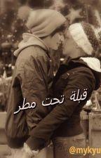 قبلة تحت مطر by tabtobkpop