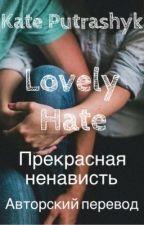 Прекрасная ненависть by kputrashyk