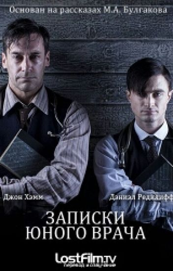 Михаил Булгаков. Записки юного врача
