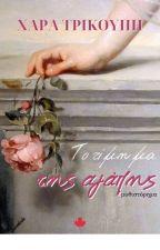 Το τίμημα της αγάπης by JoyceTafro