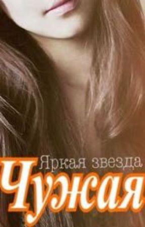 Чужая by user89204