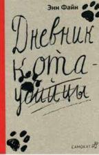 Дневник кота-убийци by Ukino_Matataby