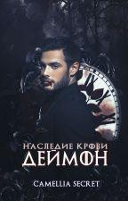 НАСЛЕДИЕ КРОВИ. ДЕЙМОН (16+) by CAMELLIA_K_SECRET