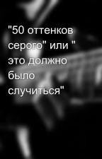 """""""50 оттенков серого"""" или """" это должно было случиться"""" by linka_opa"""