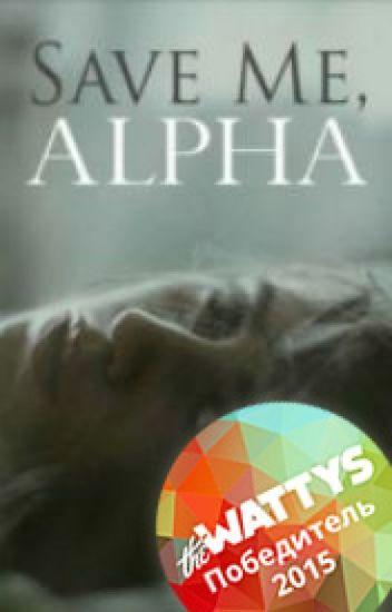 Save me, Alpha. (Russian translation) #Wattys2015