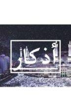 حياة أُخرى تجِدها هُنَا. | إسلاميات by mnalzarrywilling