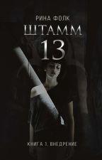 Штамм 13 by rinafolk