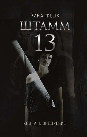 Штамм 13