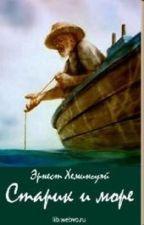 Старик и море. Эрнест Хемингуэй. by 330583