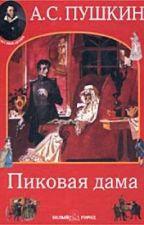 Пиковая дама. А. С. Пушкин by 330583