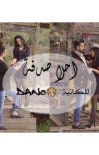 احلا صدفة by miss_danooo