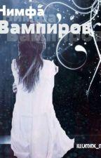 Нимфа вампиров by illumine_me