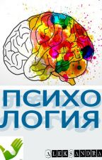 Психология by a_aleksaandra