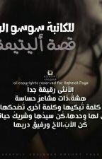 اليتيمة ... قصة قصيرة by rewayat_soso
