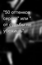 """""""50 оттенков серого"""" или """" от судьбы не убежишь"""" by linka_opa"""