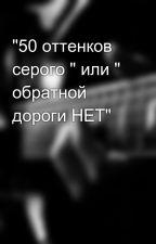"""""""50 оттенков серого """" или """" обратной дороги НЕТ"""" by linka_opa"""