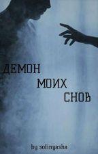 Демон во мне. by MayTheEternal