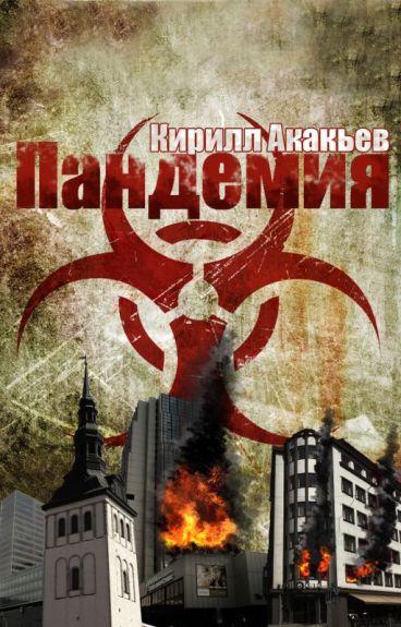 Пандемия by KirillAkakjev