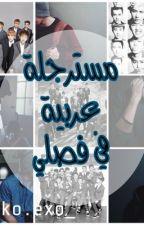 مسترجلة عربية في فصلي by moliistory