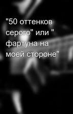 """50 оттенков серого"" или "" фартуна на моей стороне"" by linka_opa"