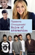 Правила Отношений/ Rules of Attraction by rebecca_fray