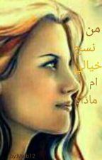 من نسج خيالي ام ماذا؟ by Maib12