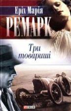 """Еріх Марія Ремарк """"Три товариші"""" by dg7777"""