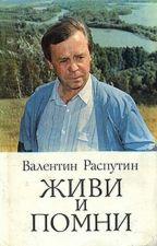 """Валентин Распутин """" Живи и помни """" by kaatrun"""