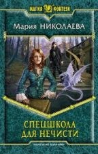 Мария Николаева. Спец школа для нежити. 1 книга by Lisena2